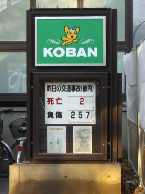 Koban is a Japanese police box and this one has a super kawaii mascot.